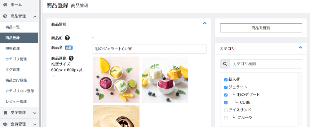 EC-CUBE4 商品データを登録