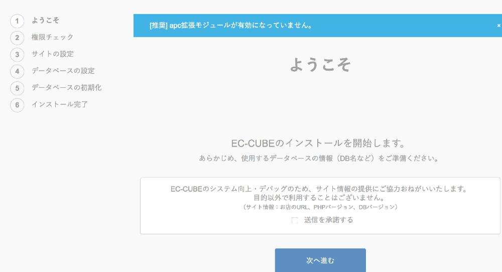 ECCUBE4 ローカルインストール1