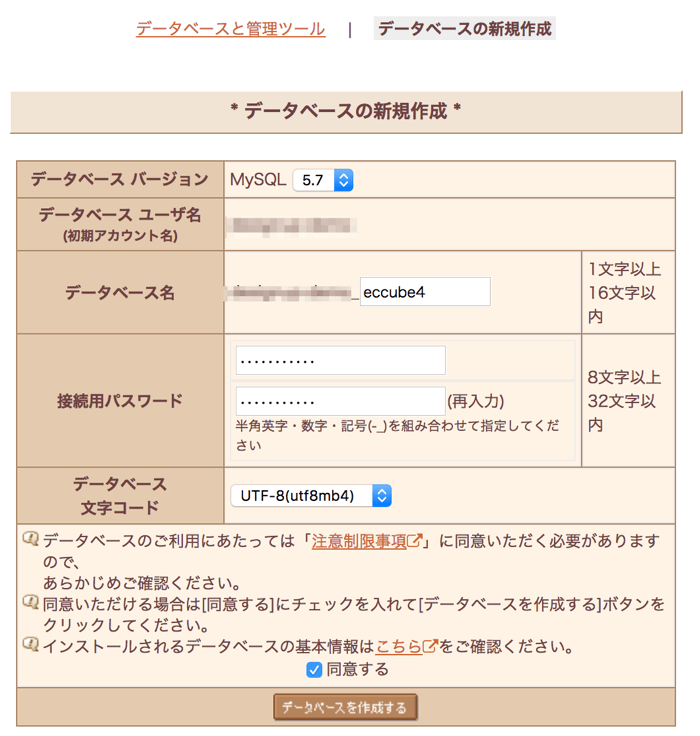 EC-CUBE4 データベース作成1