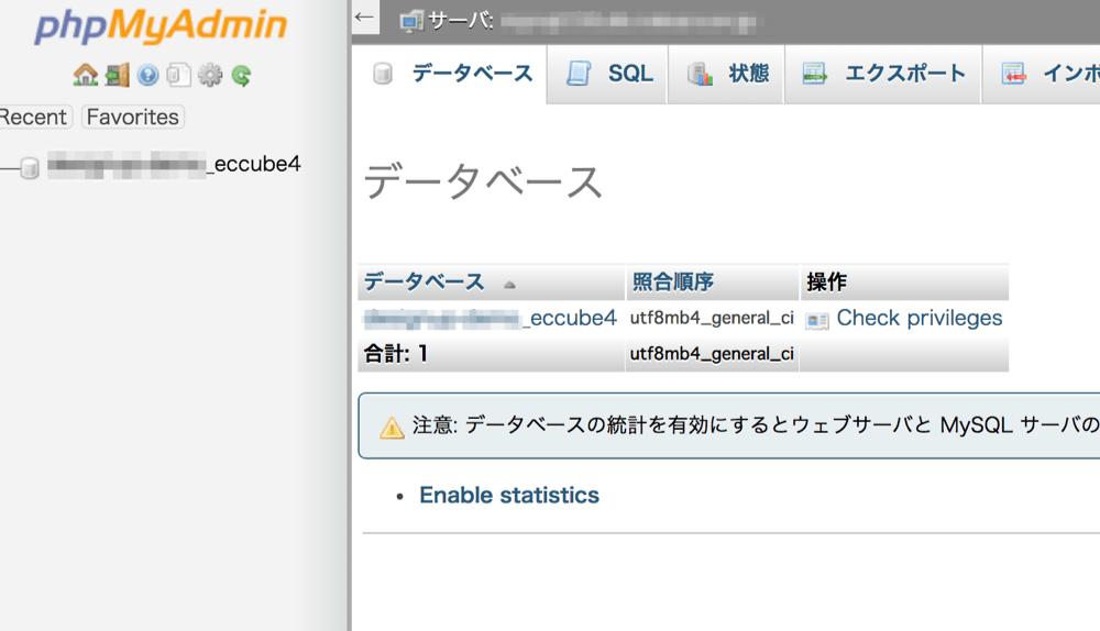 EC-CUBE4 データベース作成2