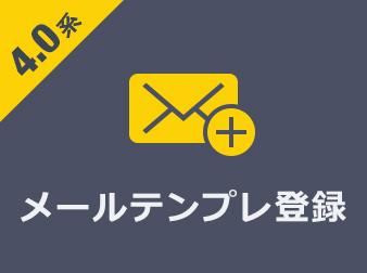 メールテンプレート登録プラグイン
