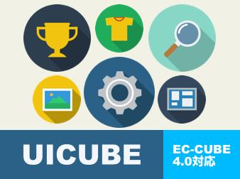 UICube