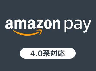 EC-CUBE4おすすめ無料プラグイン Amazon Pay