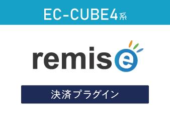 EC-CUBE4おすすめ無料プラグイン ルミーズ決済
