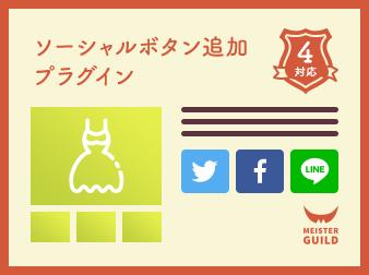 EC-CUBE4おすすめ無料プラグイン ソーシャルボタン追加プラグイン