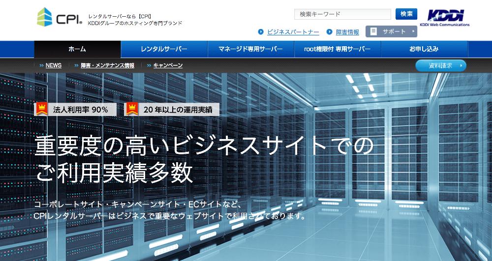 EC-CUBE4が動くサーバー CPI