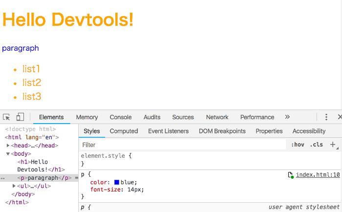 Devtoolsを使ったCSSスタイルの編集と保存方法2