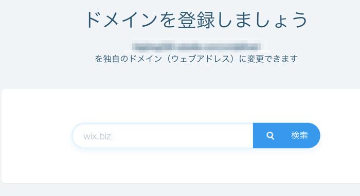 Wixに独自ドメイン入れてSSL化する方法