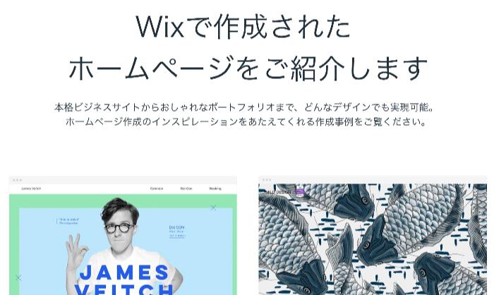 Wixで作られたホームページの事例