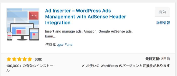 Wordpressの広告挿入プラグイン AdInserter の使い方と設定方法