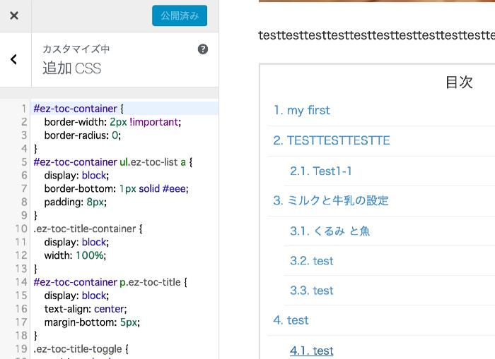 Wordpressにおしゃれな目次を表示できるEasyTOCの使い方とCSSコードサンプル