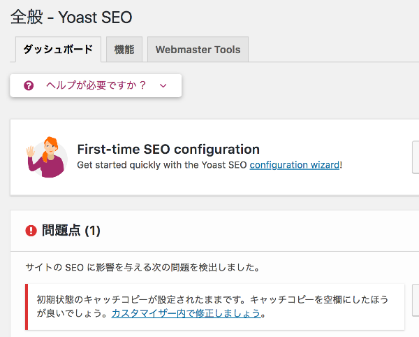 WordpressのSEOプラグイン Yoastの基本設定と記事ごとの設定方法