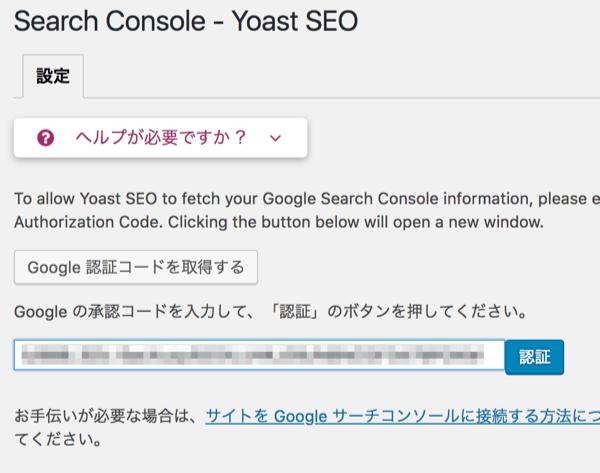 WordpressのSEOプラグイン Yoastのサーチコンソール設定