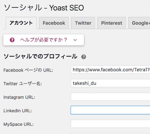 WordpressのSEOプラグイン Yoastのソーシャル設定1