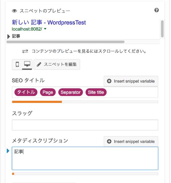 WordpressのSEOプラグイン 記事ごとのYoast設定方法