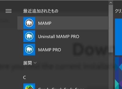 MAMPをインストールして起動する2