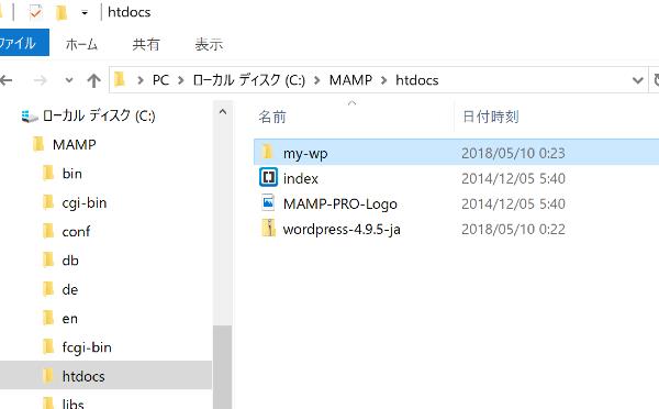 ダウンロードしたzipファイルをhtdocsに入れて解凍