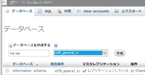 phpMyAdminでデータベースを用意