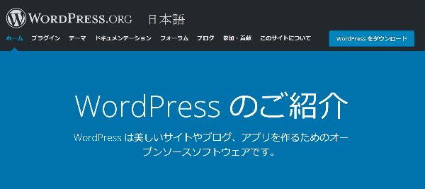 Wordpressを公式サイトからダウンロード