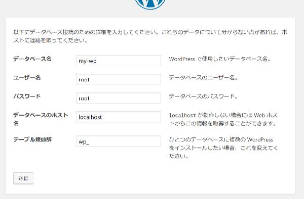 Wordpressのインストール設定1