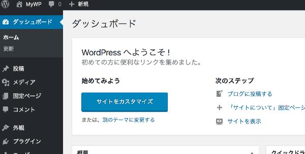 Wordpressのインストール設定2