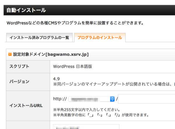 エックスサーバーでWordpressの簡単インストール3