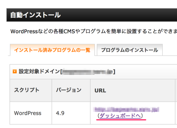Wordpressにログイン1