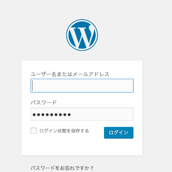 Wordpressにログイン2