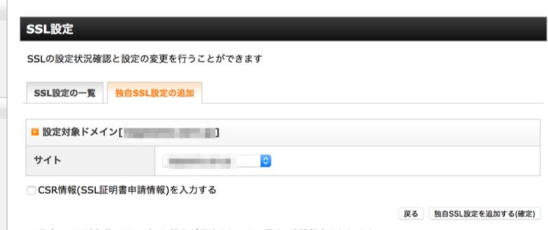 エックスサーバーでドメインをSSL化