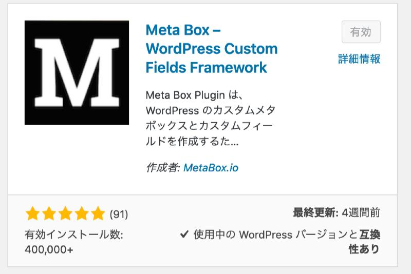 Wordpress MetaBox プラグインをインストール