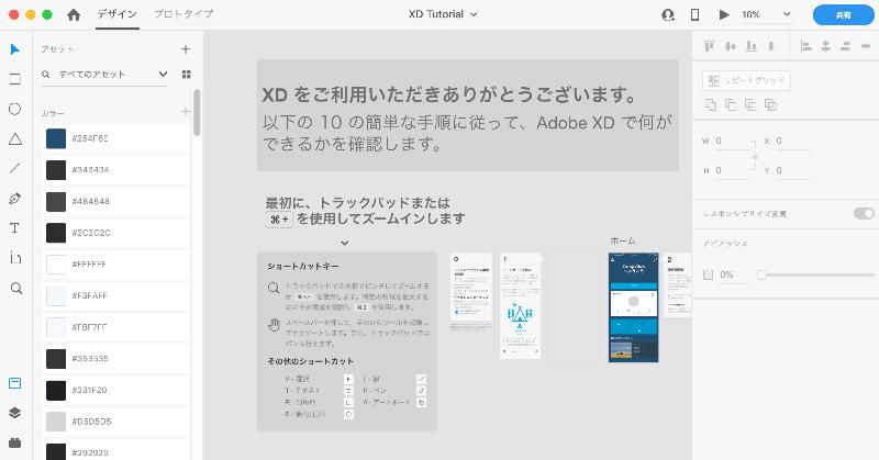 XDでできること ワークスペース編