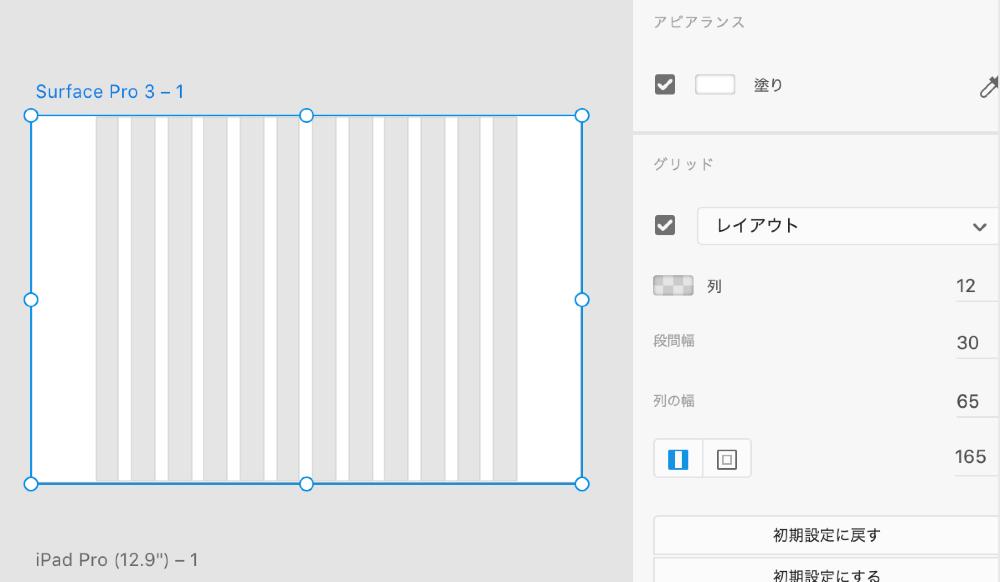 AdobeXD Bootstrap4のグリッドの作り方(レスポンシブ対応)