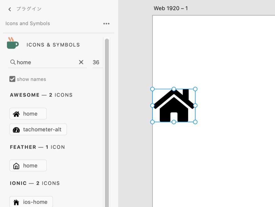 XDでおすすめのプラグイン Icons and Symbols