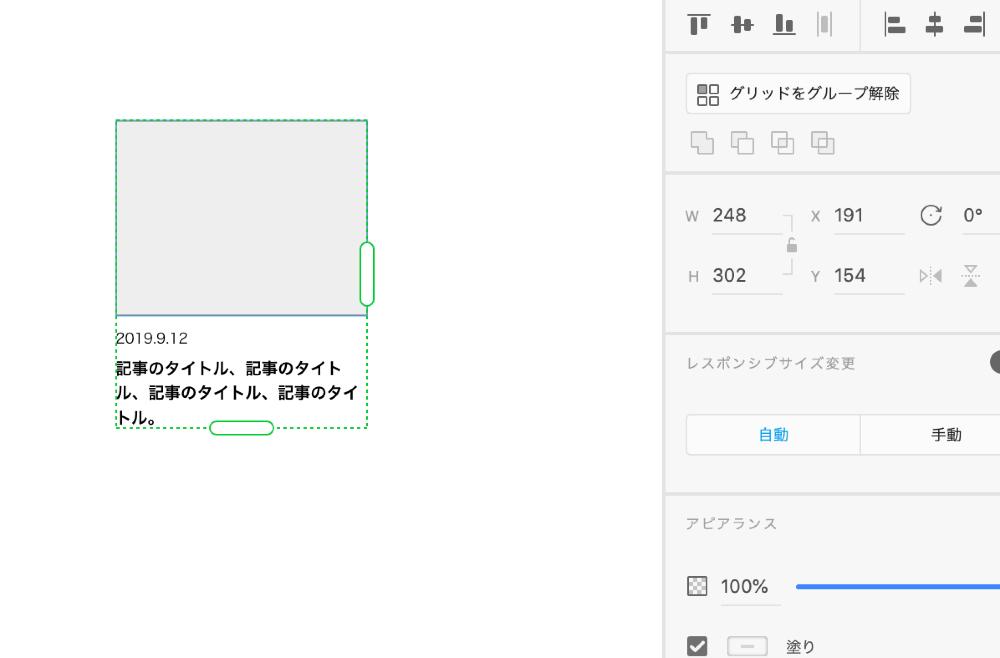 XDでできること リピートグリッドの作り方1