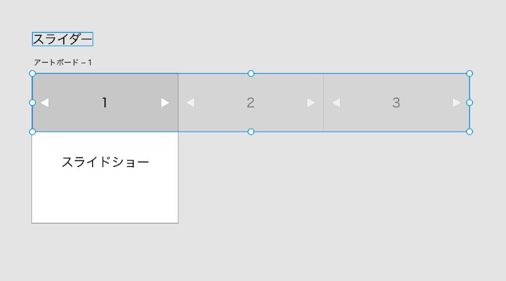 AdobeXDチュートリアル スライドショーの作り方