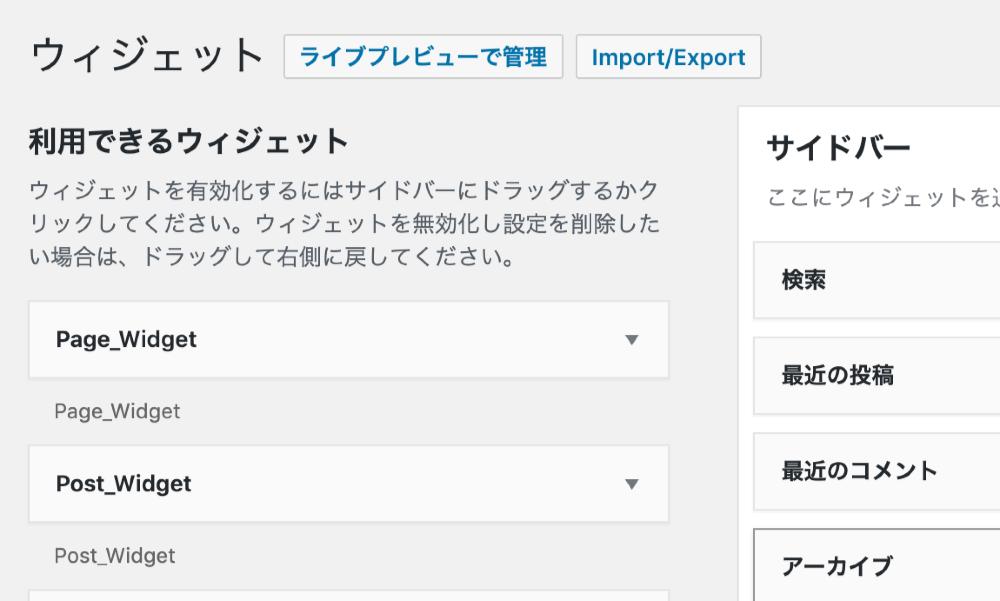 ウィジェットデータのインポート1