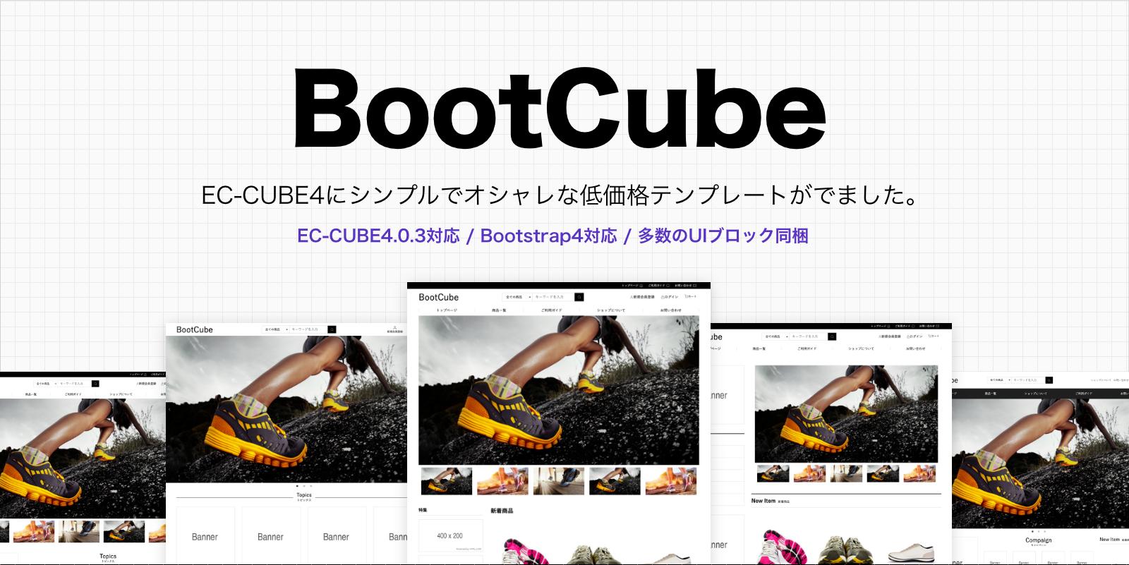 BootCube