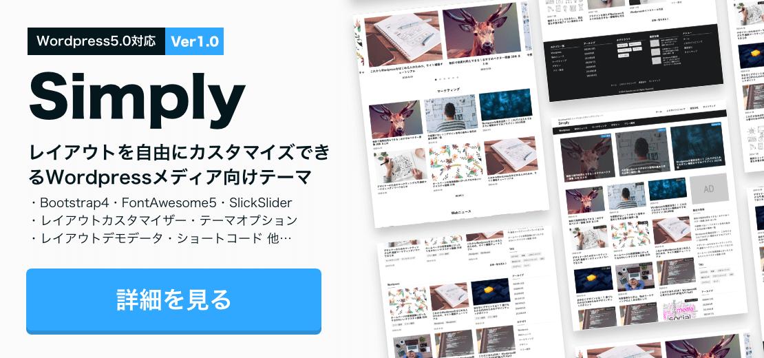 Wordpress メディア向けテーマ Simply