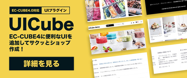 EC-CUBE4 UIプラグイン UICUBE