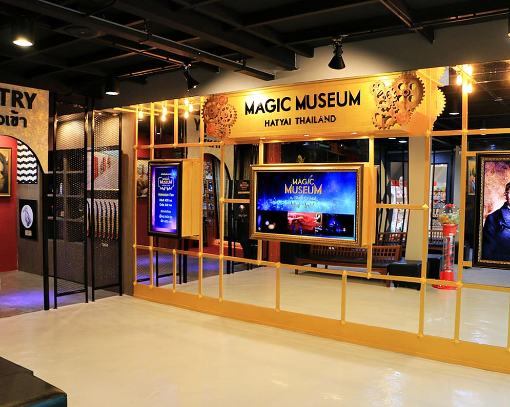 Magic Eye 3D Museum