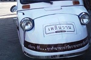 Piman Plearnwan Hotel  Hua Hin