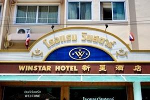 Winstar Hotel Hat Yai