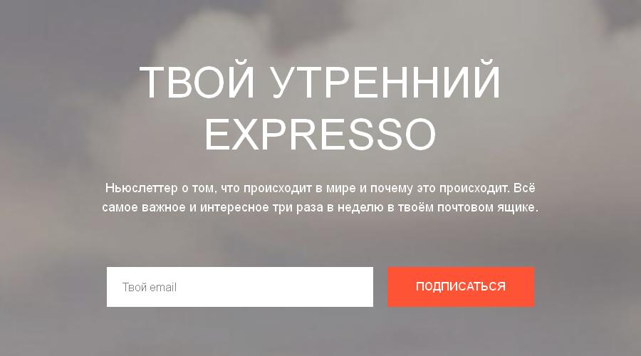 Expresso newsletter image