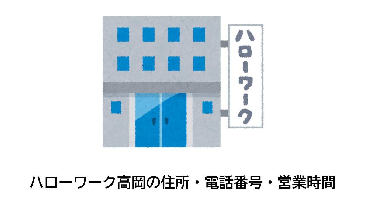 高岡公共職業安定所の住所・電話番号・営業時間