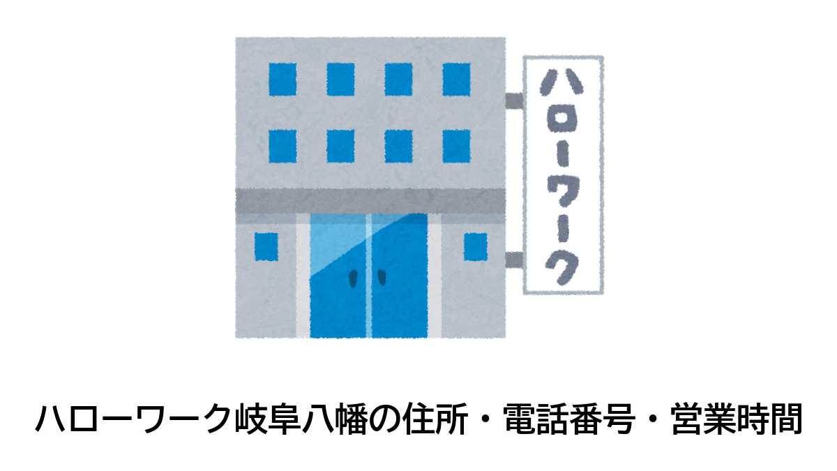 関公共職業安定所 岐阜八幡出張所の住所・電話番号・営業時間