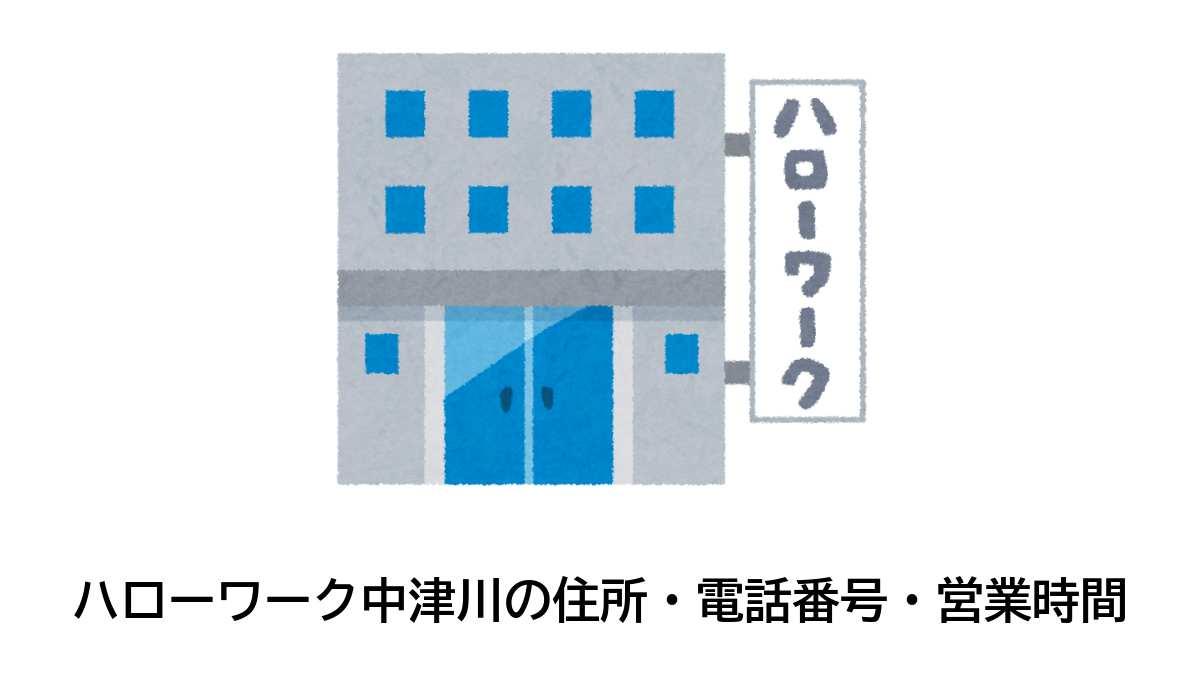 中津川公共職業安定所の住所・電話番号・営業時間