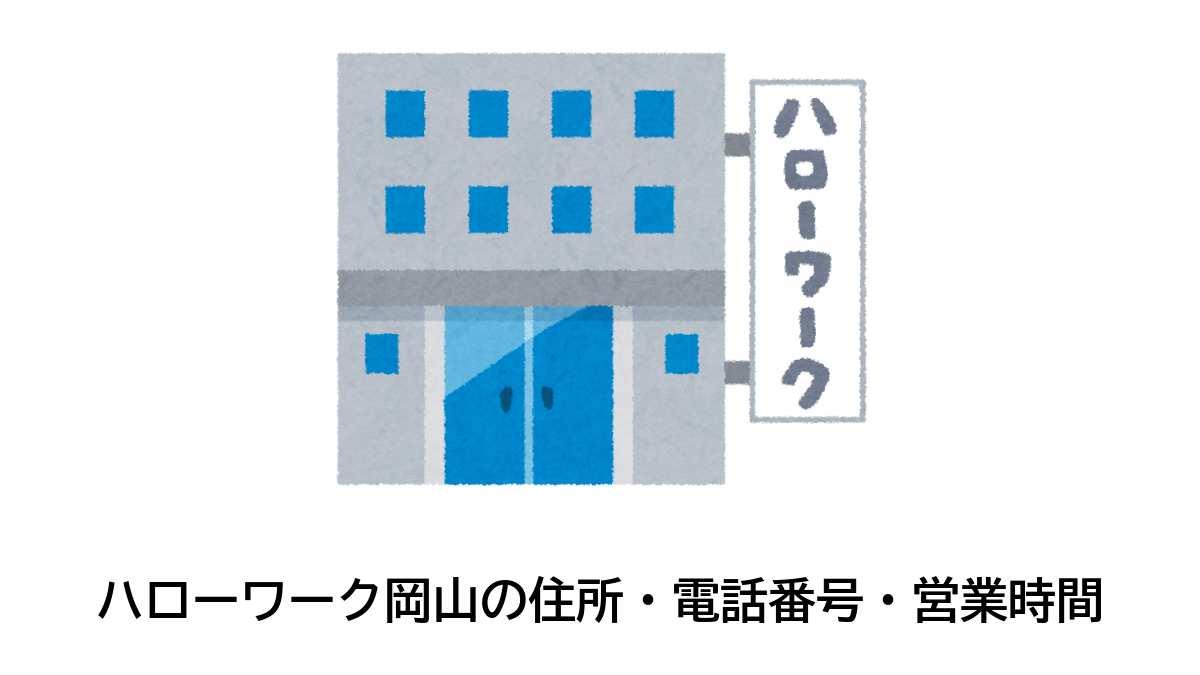 岡山公共職業安定所の住所・電話番号・営業時間