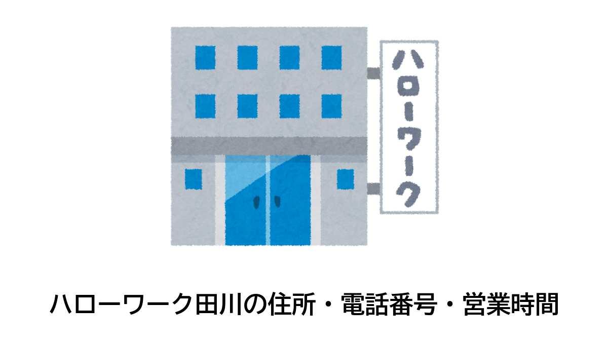 田川公共職業安定所の住所・電話番号・営業時間