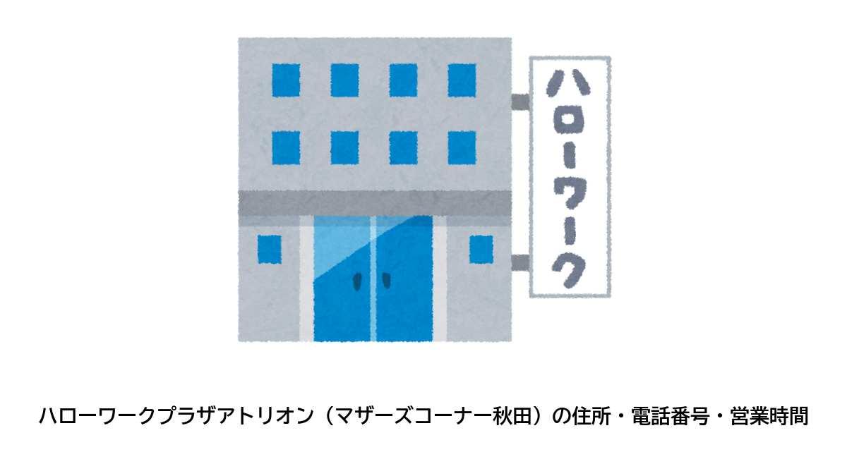 ハローワークプラザアトリオン(マザーズコーナー秋田)の住所・電話番号・営業時間