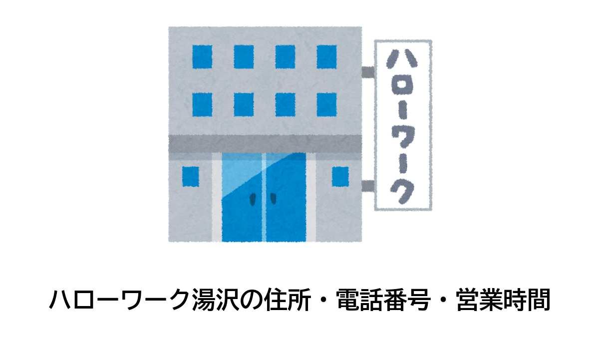 湯沢公共職業安定所の住所・電話番号・営業時間